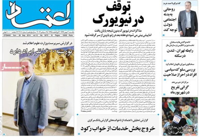 Etemad newspaper sept. 28