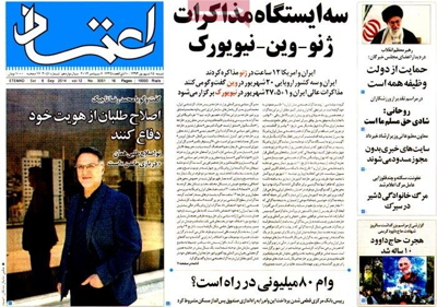 Etemad newspaper-09-06