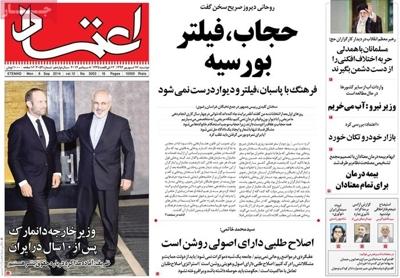 Etemad newspaper-09-08