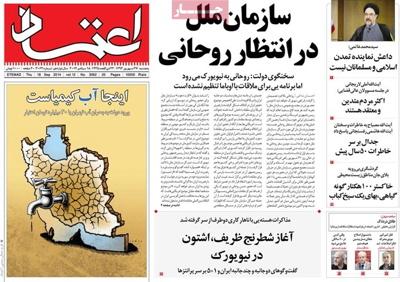 Etemad newspaper-09-18