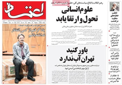 Etemad newspaper-09-21