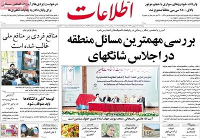 Ettelaat-Newspaper-09-11