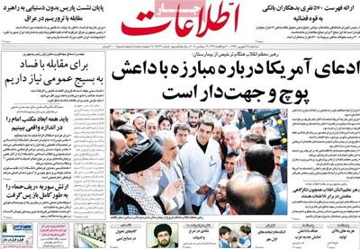 Ettelaat Newspaper-09-16