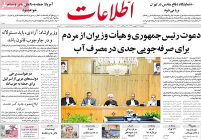 Ettelaat Newspaper-09-18