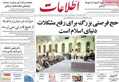 Ettelaat newspaper-09-08