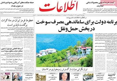 Ettelaat newspaper-09-17