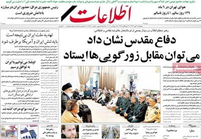 Ettelaat newspaper-09-25