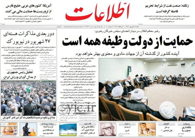 Ettelaat newspaper-09-06