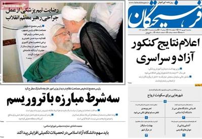 Farhikhtegan Newspaper-09-09
