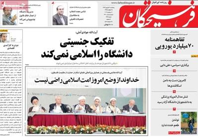 Farhikhtegan Newspaper-09-11