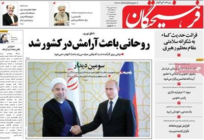 Farhikhtegan Newspaper-09-13