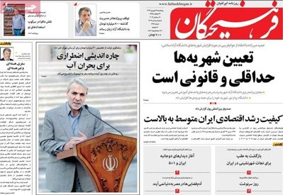 Farhikhtegan Newspaper-09-18