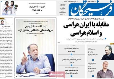 Farhikhtegan Newspaper 23