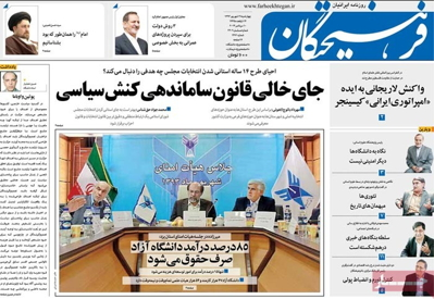Farhikhtegan Newspapers-09-10
