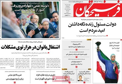 Farhikhtegan newspaper sept. 28