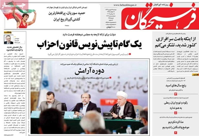 Farhikhtegan newspaper-09-15