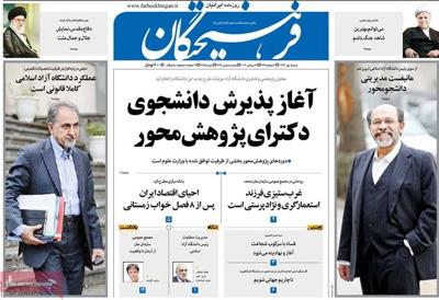 Farhikhtegan newspaper sept. 27