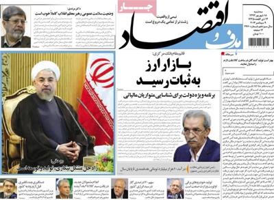 Hadaf Eghtesad Newspaper-09-09