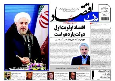 Hadaf va Eghtesad Newspaper-09-07