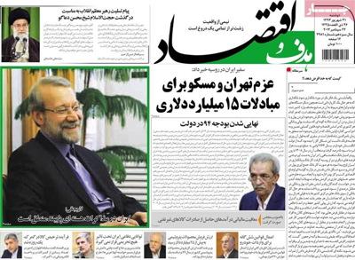 Hadafo eghtesac newspaper