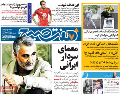 Hafte Sobh newspaper-09-06