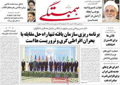Hambastegi Newspaper-09-13