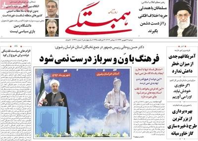 Hambastegi newspaper-09-08