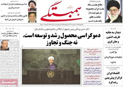 Hambastegi newspaper sept. 27