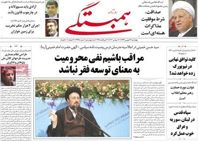 Hambastegi newspaper-9-17