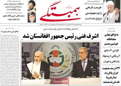 Hambastegi newspaper