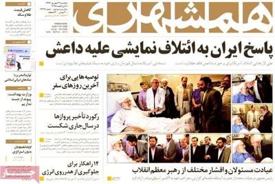 Hamshahri Newsperpar-09-14