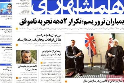 Hamshahri newspaper-09-25