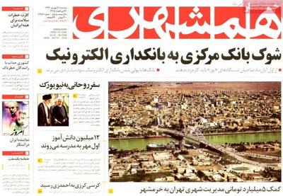 Hamshhri newspaper