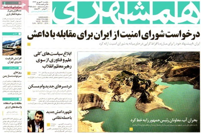 Hamshahri Newspaper-09-21