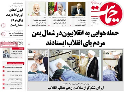 Hemayat Newspaper-09-09