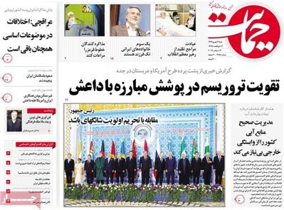 Hemayat Newspaper-09-13