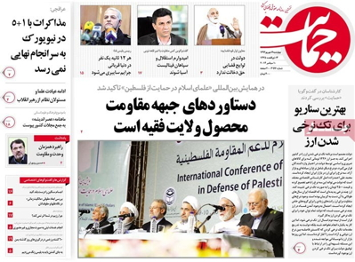 Hemayat Newspapers-09-10