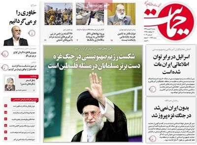 Hemayat newspaper-09-08