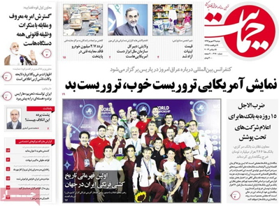 Hemayat newspaper-09-15