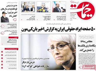 Hemayat newspaper-09-17