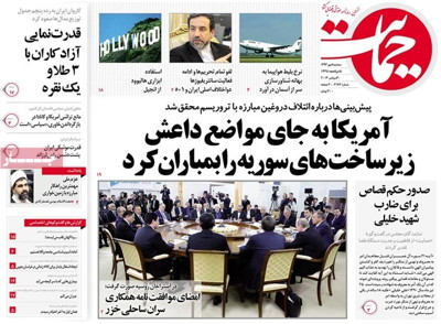 Hemayat newspaper-09-30