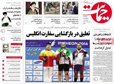 Hemayat newspaper sept. 27