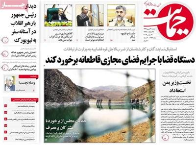 Hemayat newspaper
