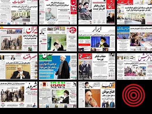 Iran Newspapers-09-08