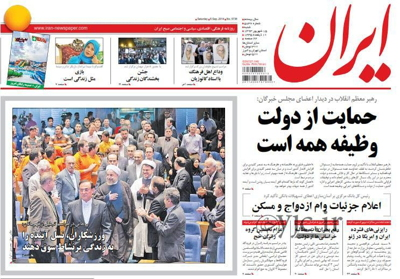 Iran newspaper_09-06