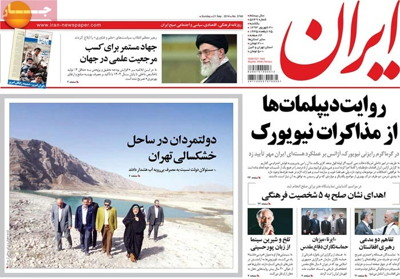Iran Newspaper-09-21