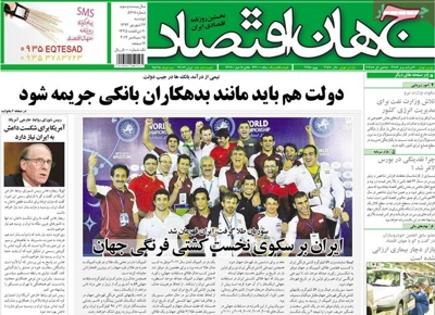 Jahan Eghtesad newspaper-09-15