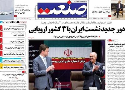 Jahan Sanat Newspaper-09-11