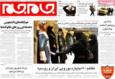 Jame Jam Newspaper-09-11