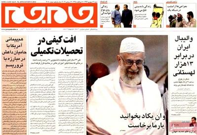 JameJam Newspaper-09-13
